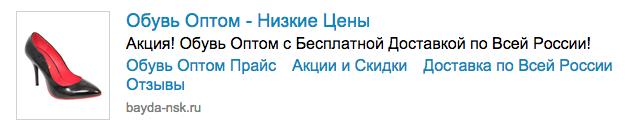 Обувь оптом Яндекс  директ РСЯ