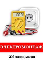 Яндекс.Директ - электромонтажные работы