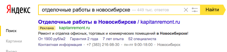 Отделочные работы объявление Яндекс