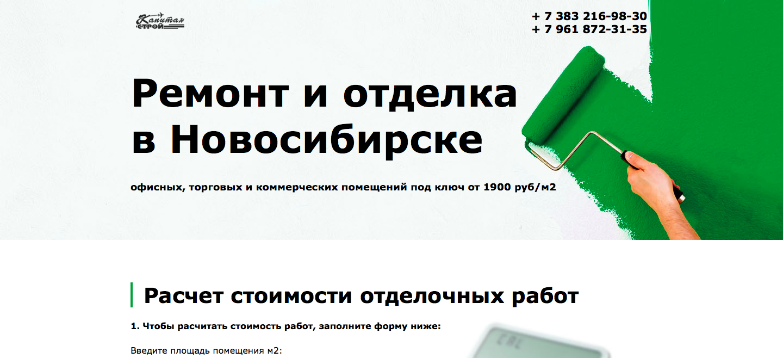 Сайт и Директ на отделочные работы