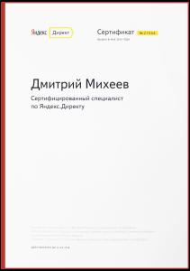 Сертифицированный специалист по Яндекс.Директ